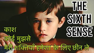 The Sixth Sense Movie Hindi Explained