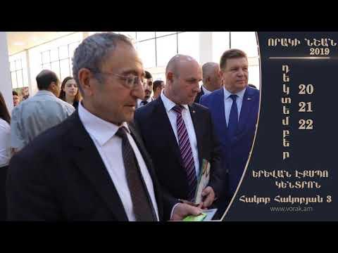 Vorak.am Erevan Expo