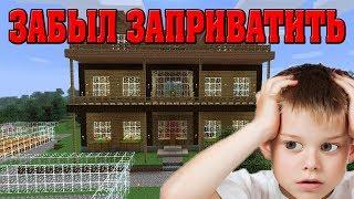 Забыл заприватить ДОМ! ГРИФЕР - ШОУ ! Minecraft