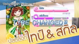 Tokyo 7th Sisters Channel : วิธีเปลี่ยนไทป์และปลดล็อกสกิลไอดอล
