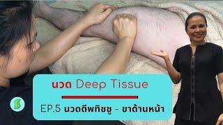นวดดีพทิชชู่ นวดขาด้านหน้า Deep Tissue Massage สปาบอร์น