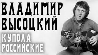 Владимир Высоцкий - Купола российские