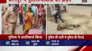 Clashes between police and public in Kanpur| कानपुर में पुलिस और जनता के बीच हाथापायी
