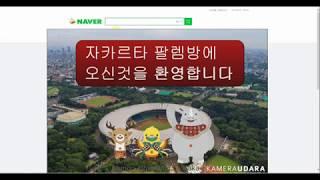 해비닷컴 자카르타편 - 해외이사 비교견적