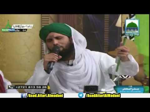 Faiz E Raza Jari Rahega! Qari Asad Attari NEW 2016