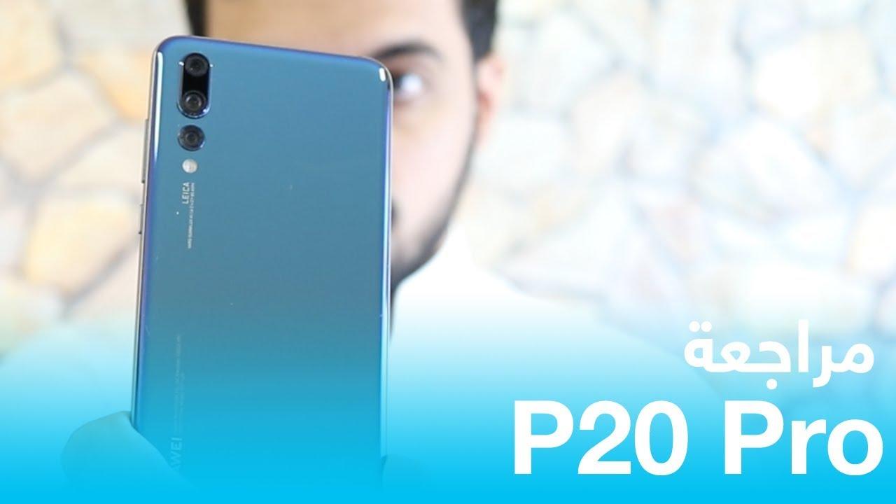 خلاصة تجربتي لهاتف هواوي P20 Pro المميزات والعيوب Youtube