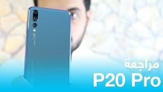 خلاصة تجربتي لهاتف هواوي P20 Pro : المميزات والعيوب