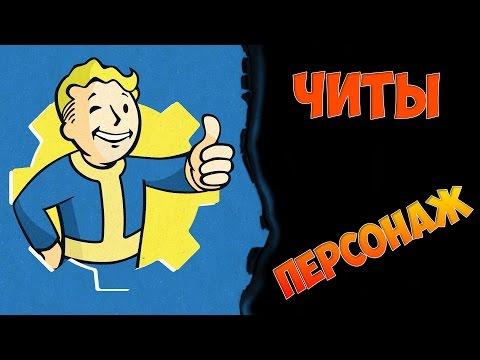 Fallout 4 - Читы (персонаж).