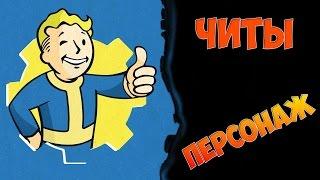 Fallout 4 - Читы персонаж .