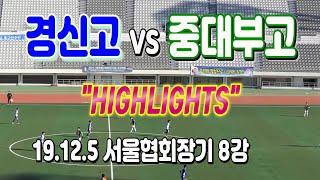 191205 경신고 VS 중대부고 서울시축구협회장배 8…