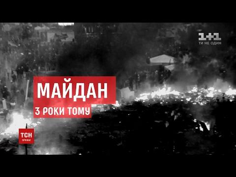 Чорні дні в історії України: новини, які звучали рівно три роки тому