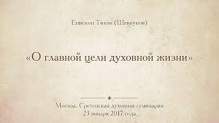Епископ Тихон (Шевкунов). О главной цели духовной жизни