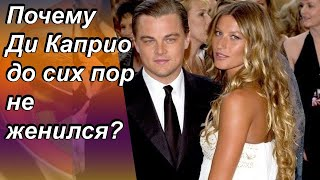 """""""Почему Ди Каприо еще не женился?"""" Мужское Движение  МиспМДРСП"""""""