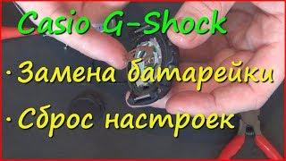 Заміна батарейки і скидання налаштувань Casio G-Shock
