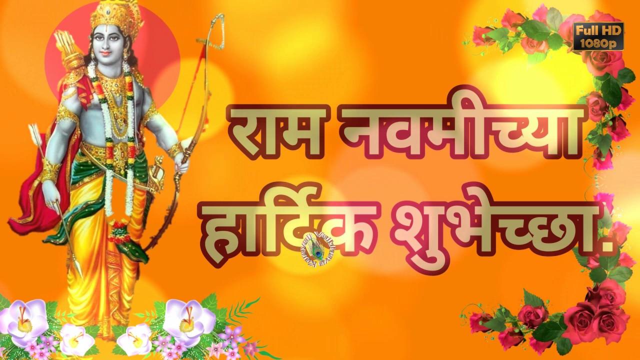 Happy Ram Navami 2018best Wishes In Marathigreetingsimages