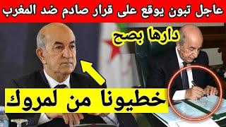 عاجل الرئيس الجزائري تبون يوقع اليوم على قرار صادم ضد المغرب و الصحراء المغربية