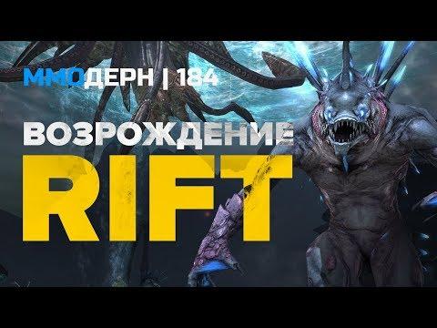 Новый RIFT, инвесторы Camelot Unchained, релиз Rust, Moonlight Blade... - ММОдерн №184