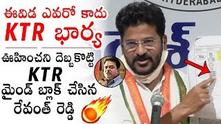 Congress MP Revanth Reddy REVEALS SENSATI0NAL Facts About KTR | Political Qube