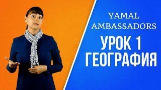 Yamal Ambassadors. Урок 1. География.