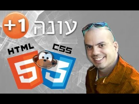 לימוד HTML ו CSS שיעור 18 פרק 1 - בניית עמוד מ0 חלק 1 - אזור עליון
