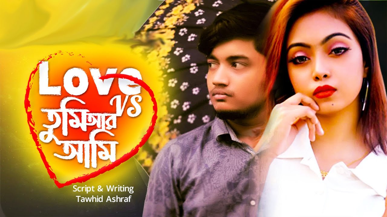 Love VS তুমি আর আমি । Sayde | Shushmi | Mamun | GS Chanchal | Bangla Funny Video 2021 - 𝗦𝘄𝗮𝗴𝗕𝗿𝗼𝘇