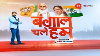 Bengal Chale Hum: 2021 के पश्चिम बंगाल चुनाव में Alipurduar के लोगों के मुद्दे क्या हैं? |Hindi News