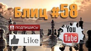 Шахматные партии #58 смотреть шахматы видео ♕ Blitz Chess