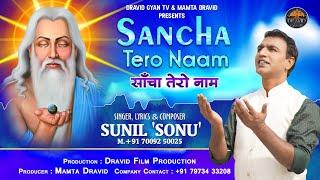 Sancha Tero Naam II Latest Valmeki Bhajan 2020 II Sunil Sonu II Dravid Gyan TV