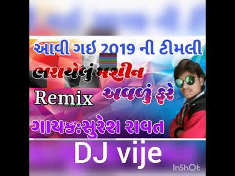 જુની ને હટાવી મેં તો નવો માલ પટાયો Junine Hatavi Meto Navo Mal Patayo // Suresh Rava - DJ REMIX