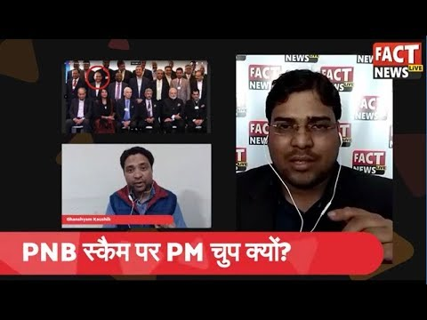 Why PM modi silent on PNB scam, Live Discussion