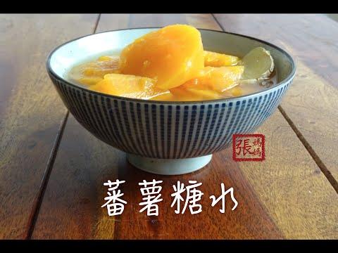 ★  蕃薯糖水  一 簡單做法 ★   Sweet Potato Soup Easy Recipe