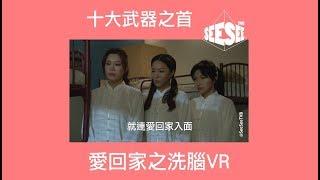愛回家之洗腦VR!   See See TVB