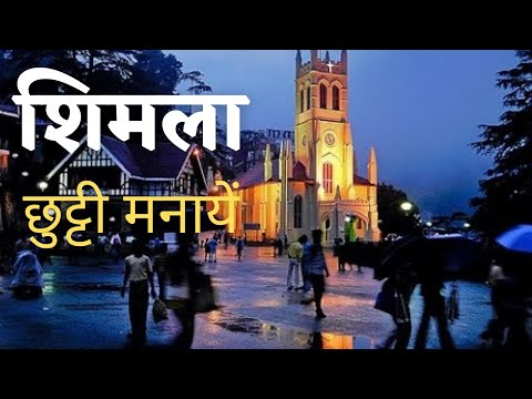 India Shimla Toy Train, Kufri, Jakhu Temple, Mall Road *4K*