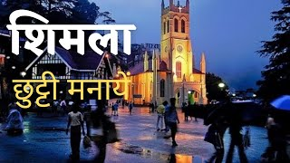 India Shimla in 4K - Toy Train, Kufri, Jakhu Temple, Mall Road