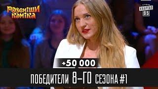 +50 000 - Победители Рассмеши Комика 8-го сезона, часть 1 | Шоу юмора