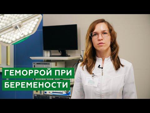 Геморрой при беременности / Лечение геморроя у беременных