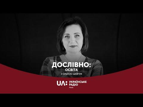 Телеканал UA: Рівне: За образу педагога –  штраф   