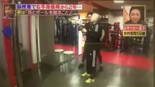 元日本サッカー代表:木村和司さんがライブラリフィットネスで筋力トレーニング動画