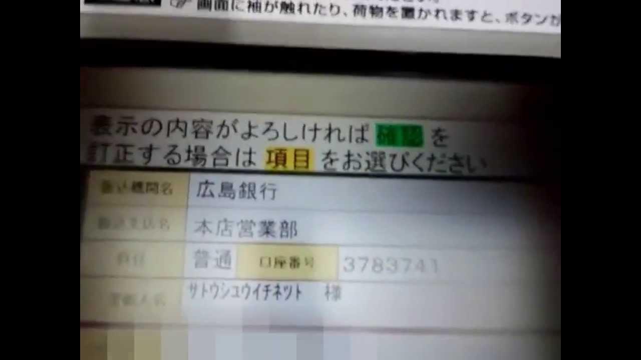 手数料 広島 銀行 振込