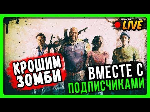 Left 4 Dead 2 LIVE Stream 🔴 КРОШИМ ЗОМБИ ВМЕСТЕ С ПОДПИСЧИКАМИ! #2