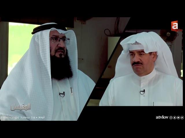 قصة وفاة 7 من خيرة شباب منطقة القرين - المغيسل حلقة 23