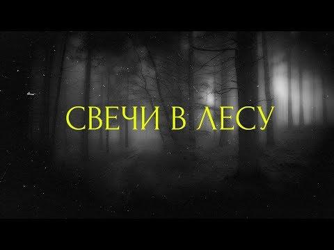Страшные истории на ночь-Свечи в лесу