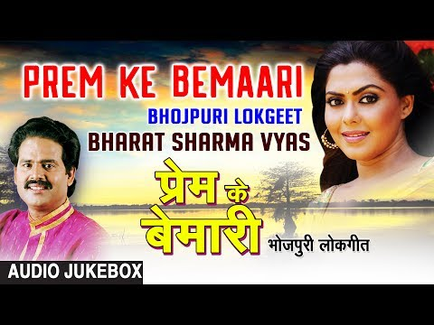 PREM KE BEMAARI | BHOJPURI OLD LOKGEET AUDIO SONGS JUKEBOX | SINGER - BHARAT SHARMA VYAS