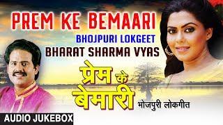 PREM KE BEMAARI | BHOJPURI OLD LOKGEET AUDIO SONGS JUKEBOX | SINGER - BHARAT SHARMA VYAS