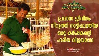 The profitable farming life of a Pravasi Keralite | Haritham Sundaram EP 195 | Kaumudy TV