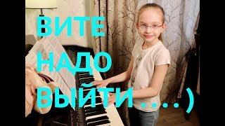 ВИТЕ НАДО ВЫЙТИ - ESTRADARADA  (piano cover Виктория Викторовна 8 лет)