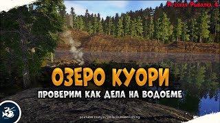 Рыбалка на озере Куори • Driler - Русская Рыбалка 4