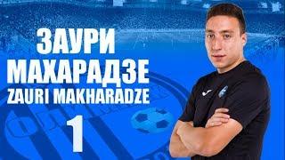 Заури Махарадзе - Сезон 2016/2017