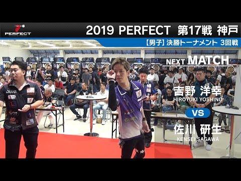 吉野洋幸 VS 佐川研生【男子3回戦】2019 PERFECTツアー 第17戦 神戸
