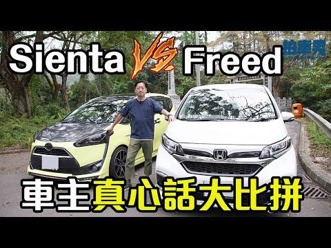 【車主比拼 EP3】Toyota Sienta
